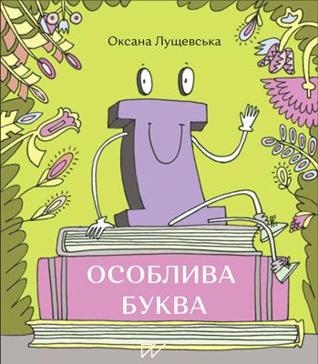 Оксана Лущевська. «Ї. Особлива буква»