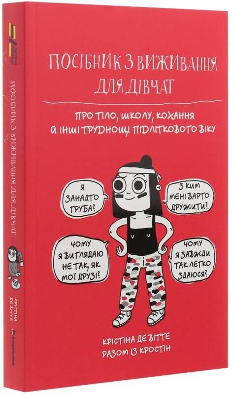 Посібник з виживання для дівчат