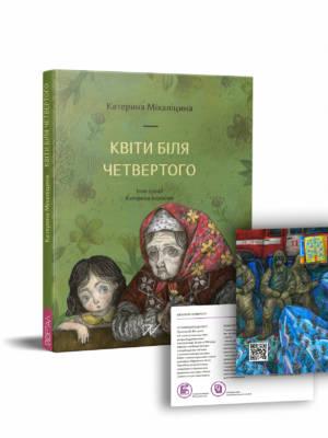 Катерина Міхаліцина. «Квіти біля четвертого»