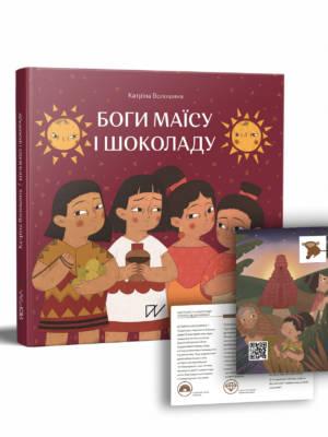 Катріна Волошина «Боги маїсу і шоколаду. Історії з Мезоамерики»
