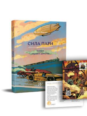 Петро Яценко «Сила пари. Історія парових двигунів»