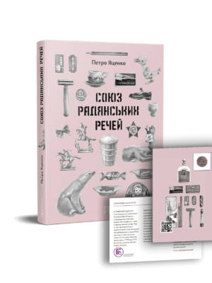 Яценко Петро «Союз Радянських Речей»