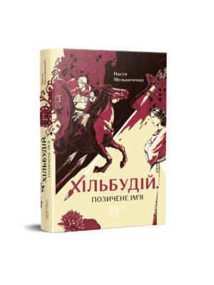 Мельниченко Настя «Хільбудій. Позичене ім'я»
