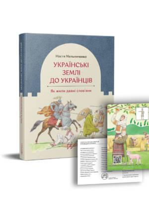 Настя Мельниченко «Українські землі до українців. Як жили давні слов'яни»
