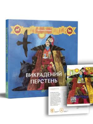 Світлана Богдан.«Викрадений перстень»