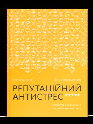Репутаційний антистрес. Інструктор для власників і топ-менеджерів бізнесу Детальніше: https://www.yakaboo.ua/ua/reputacijnij-antistres-instruktor-dlja-vlasnikiv-i-top-menedzheriv-biznesu.html#tab-attributes