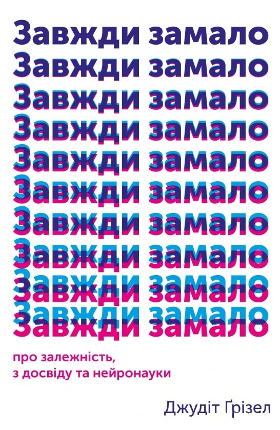 Завжди замало. Про залежність, з досвіду та нейронауки Детальніше: https://www.yakaboo.ua/ua/zavzhdi-zamalo-pro-zalezhnist-z-dosvidu-ta-nejronauki.html#tab-attributes