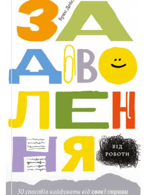 Задоволення від роботи. 30 способів кайфувати від своєї справи Детальніше: https://www.yakaboo.ua/ua/zadovolennja-vid-roboti-30-sposobiv-kajfuvati-vid-svoei-spravi.html#tab-attributes