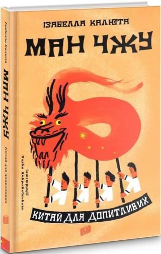 Ман ЧЖУ. Китай для допитливих