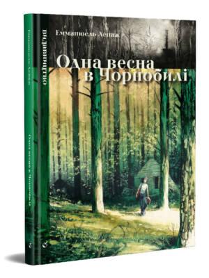 Емманюель Лепаж, «Одна весна в Чорнобилі»
