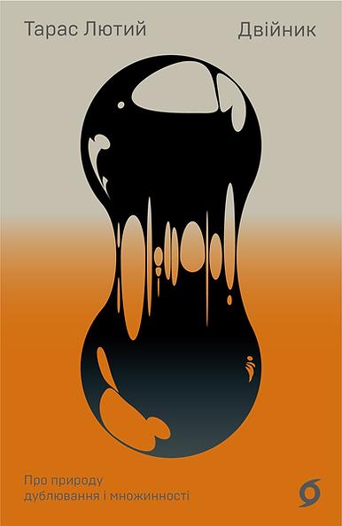 Тарас Лютий «Двійник. Про природу дублювання і множинності»