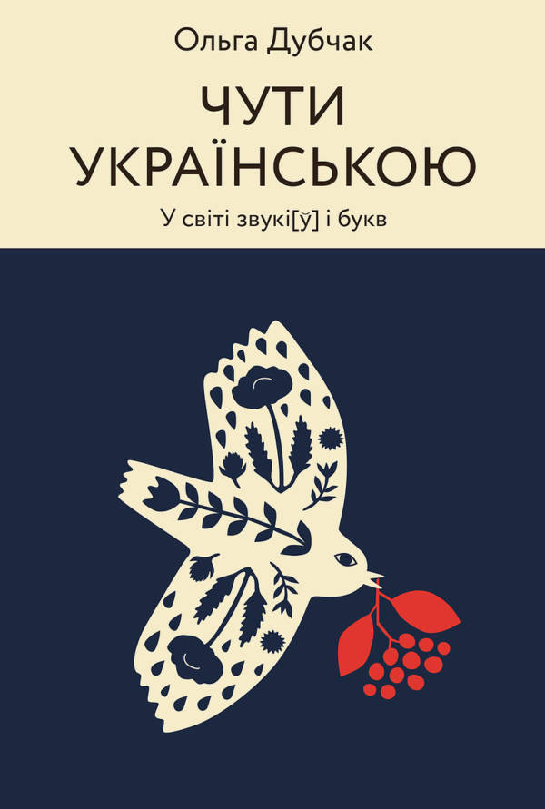 Ольга Дубчак «Чути українською».