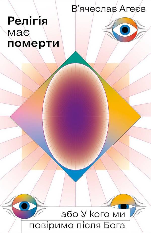 В'ячеслав Агеєв «Релігія має померти»